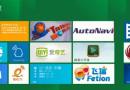 Microsoft stellt Windows Store von Windows 8 vor