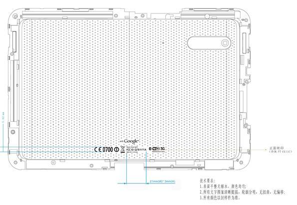 FCC Zeichnung des Smart Tabs von ZTE